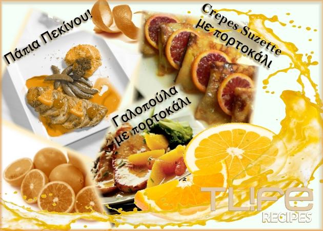 Αφιέρωμα Πορτοκάλι! Οι συνταγές αυτής της εβδομάδας παίρνουν πορτοκαλί άρωμα και χρώμα…   tlife.gr