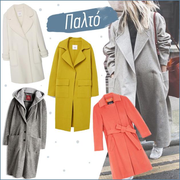 1 | Παλτό για το κρύο