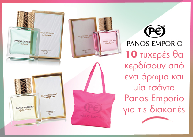 ΔΙΑΓΩΝΙΣΜΟΣ! 10 τυχερές κερδίζουν ένα άρωμα και μια τσάντα Panos Emporio! | tlife.gr