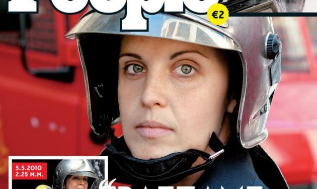 Οι πυροσβέστες της Marfin   tlife.gr
