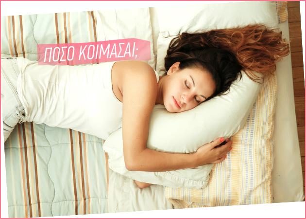 9 άσχημα πράγματα που συμβαίνουν όταν δεν κοιμάσαι αρκετά
