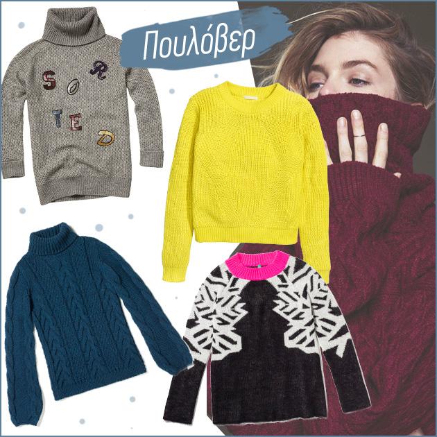 1 | Πουλόβερ για το κρύο
