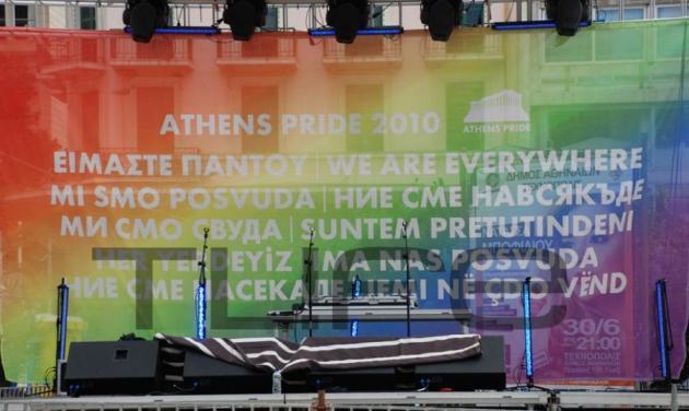 Το Gay Pride στην Αθήνα! Δες φωτογραφίες!   tlife.gr