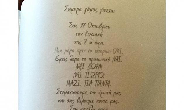 Ποιος τραγουδιστής μας δείχνει το προσκλητήριο του γάμου του;   tlife.gr