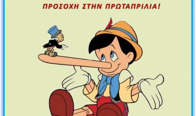 Πρωταπριλιά: Γιατί λέμε ψέματα αυτήν τη μέρα; Από πού ξεκίνησε το έθιμο;   tlife.gr