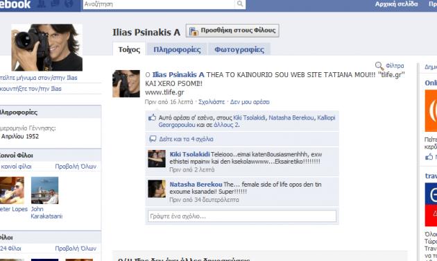 Η.Ψινάκης: «ΤLIIFE, είσαι θεά!» | tlife.gr