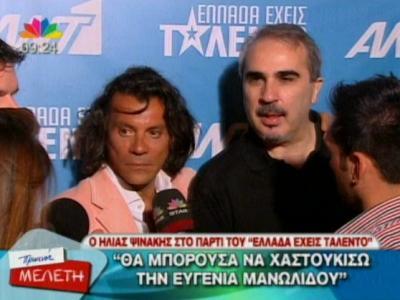 """Το πάρτυ του """"Ελλάδα έχεις ταλέντο"""""""