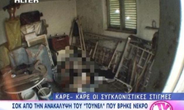 Η Νικολούλη βρήκε πτώμα αγνοούμενου – Συγκλονιστικό βίντεο! | tlife.gr