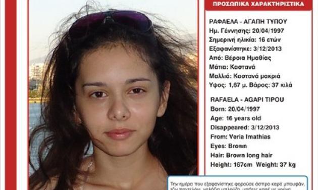 Βέροια: Βρέθηκε στο λιμάνι της Θεσσαλονίκης η 16χρονη Ραφαέλα