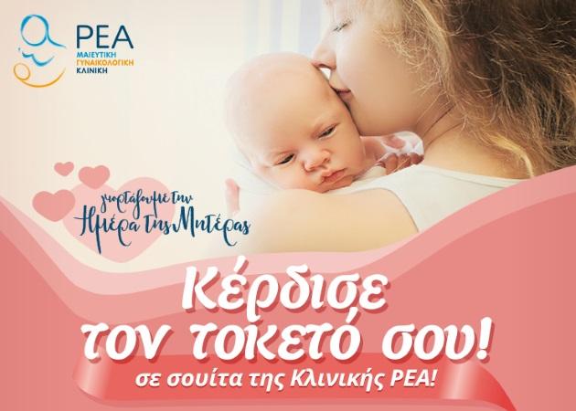 Γιορτή της Μητέρας με μεγάλο διαγωνισμό της Κλινικής ΡΕΑ: Κερδίστε τρεις δωρεάν τοκετούς σε σουίτα