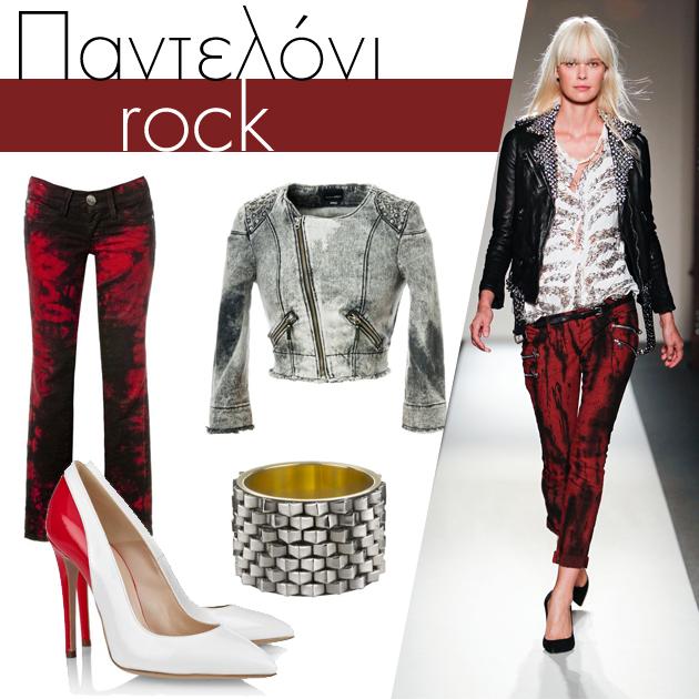 1   Παντελόνι Rock