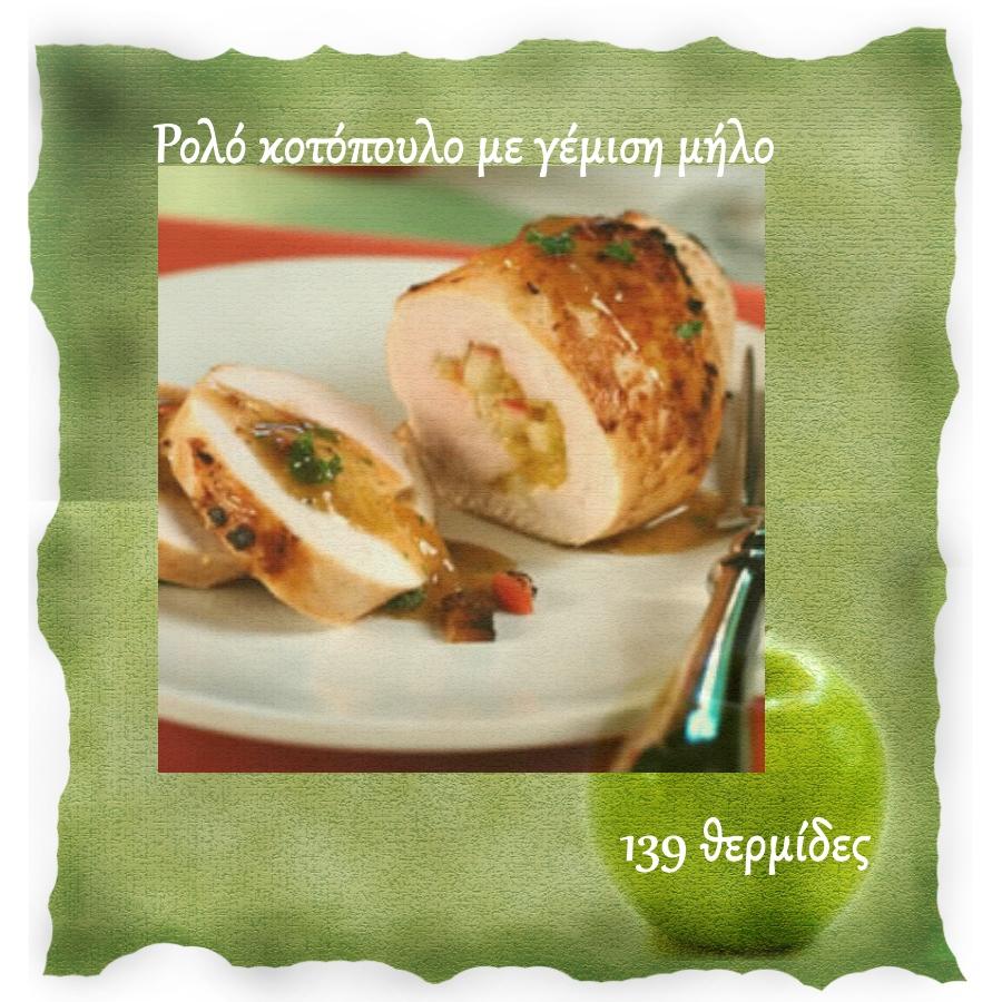 3 | ΚΥΡΙΩΣ ΠΙΑΤΟ: Ρολό κοτόπουλο με γέμιση μήλο