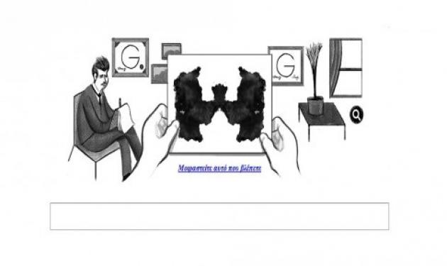 129α γενέθλια Χέρμαν Ρόρσαχ: Ποιος είναι ο Ελβετός που τιμά η Google με doodle | tlife.gr