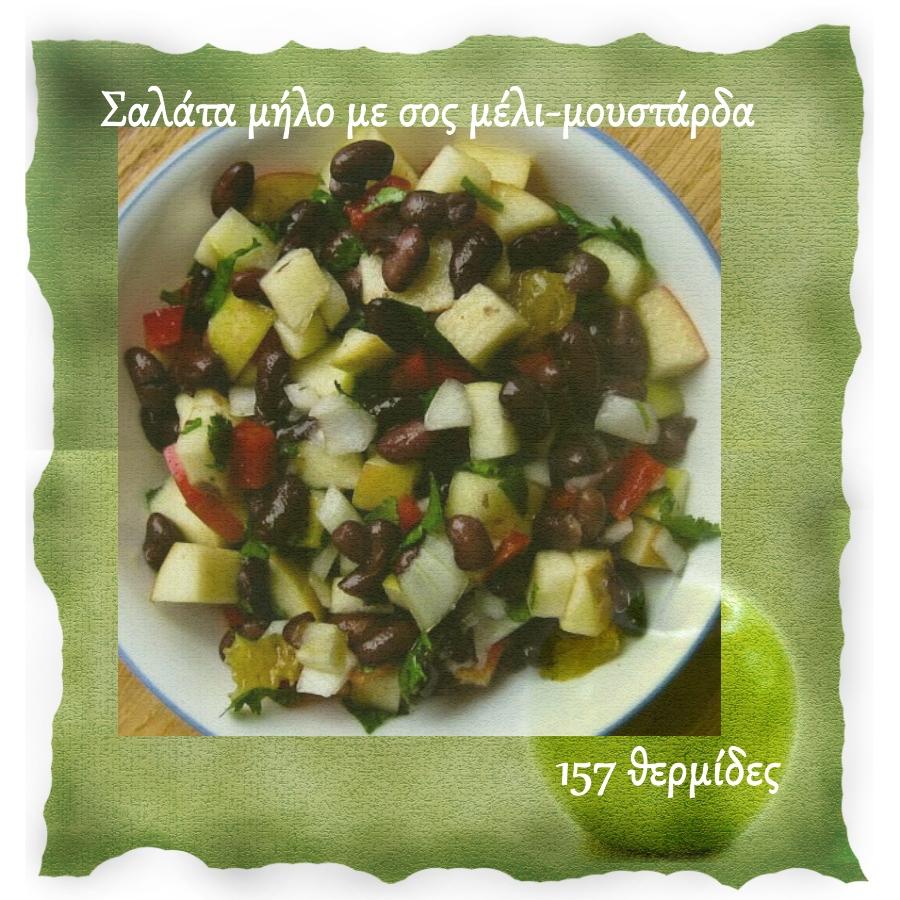 6 | ΣΑΛΑΤΑ: Μήλο με σος μουστάρδα-μέλι