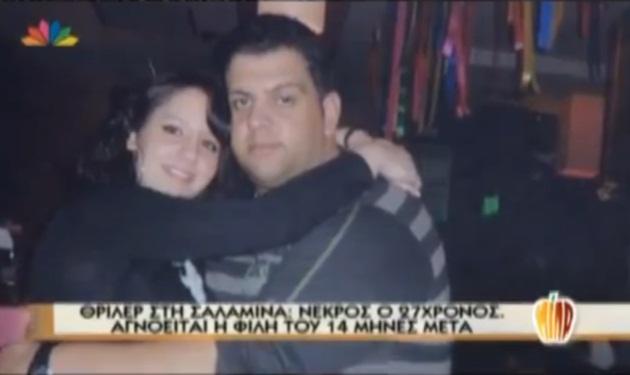 Θρίλερ στη Σαλαμίνα! Νεκρός 27χρονος ενώ αγνοείται η φίλη του 14 μήνες μετά! Οι γονείς του στο Μίλα