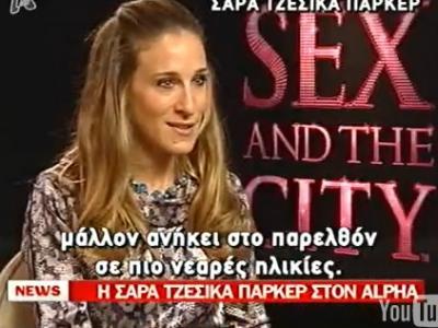 H Sarah Jessica Parker μιλάει για την Ελλάδα και την Άννα Βίσση