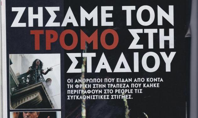 H συγκλονιστική μαρτυρία ενός από τους τραυματίες της Marfin. | tlife.gr