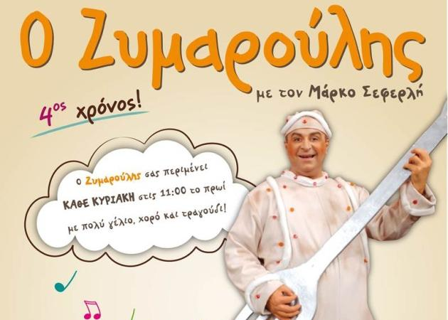 Διαγωνισμός: Οι νικητές που θα παρακολουθήσουν την παράσταση «Ζυμαρούλης» με το Μάρκο Σεφερλή! | tlife.gr