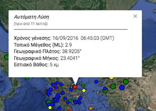Σεισμός τώρα στην Εύβοια   tlife.gr