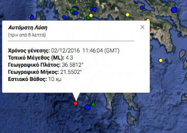 Σεισμός ανοιχτά της Μεθώνης, κουνήθηκε η Καλαμάτα | tlife.gr