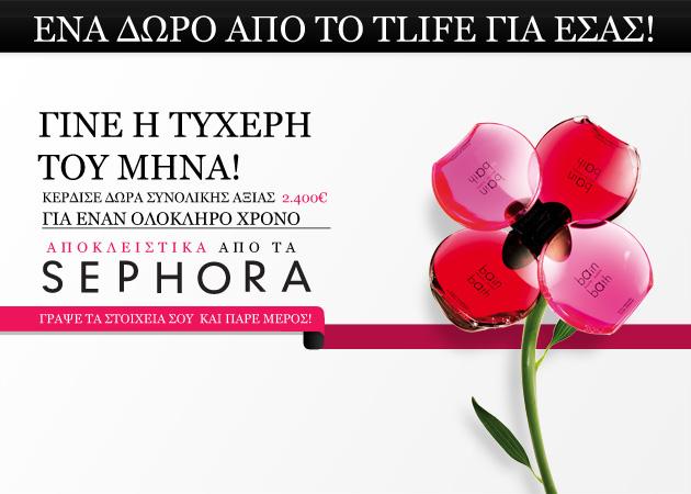 Μεγάλος διαγωνισμός! Κέρδισε δώρα αξίας 2.400 ευρώ από τα καταστήματα Sephora! | tlife.gr