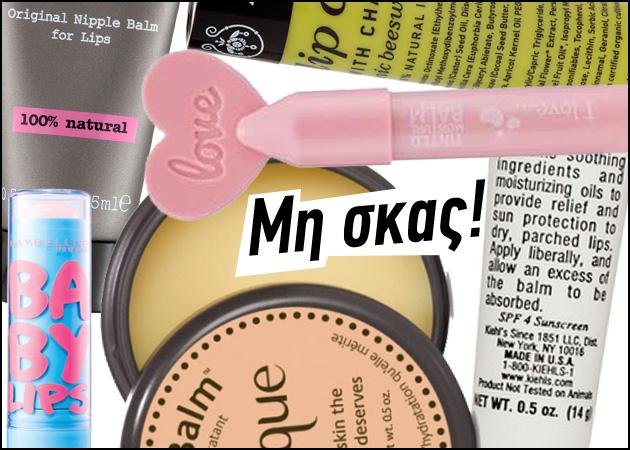 Τα 15 καλύτερα lip balms που θα κάνουμε τα πάντα για να μην χάσουμε στο βάθος της τσάντας μας! | tlife.gr