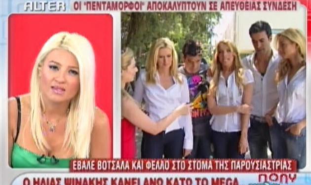Η Σκορδά και η σύνδεση με το Mega! | tlife.gr
