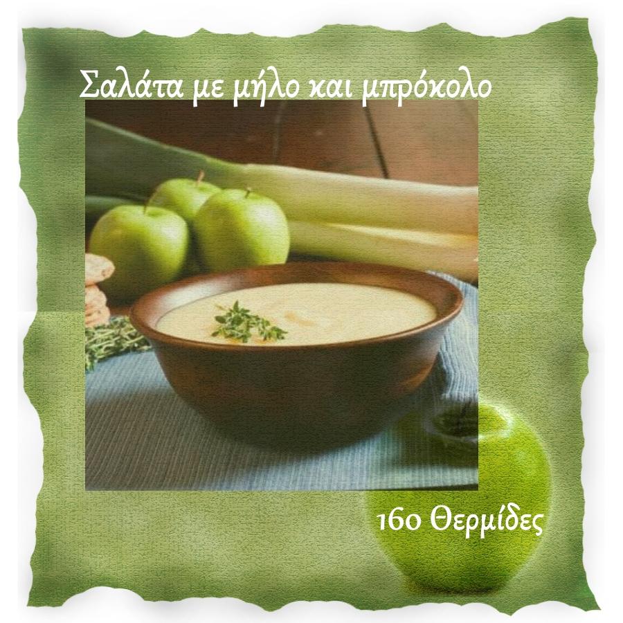 1 | ENTREE: Σούπα με μήλο και μπρόκολο