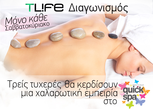Διαγωνισμός: Ποιες είναι οι νικήτριες των συνεδριών spa!!! | tlife.gr