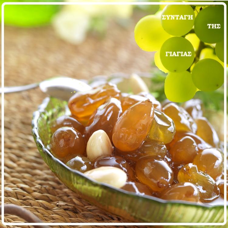 9   Σταφύλι γλυκό του κουταλιού
