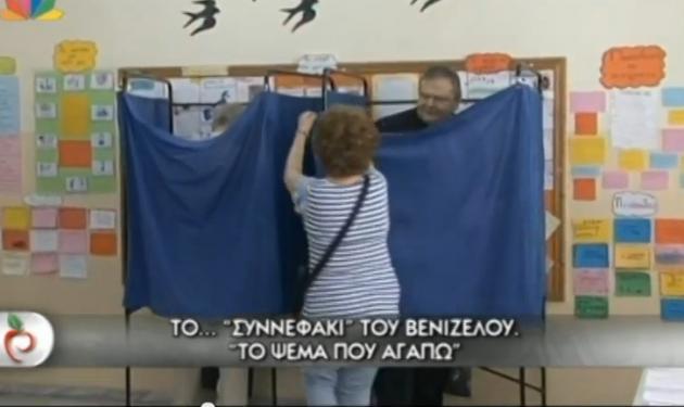 Τα περίεργα των εκλογών! Βίντεο