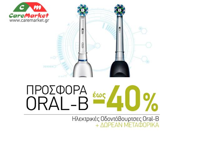 Oral-B Ηλεκτρικές Οδοντόβουρτσες έως -40%, Προϊόντα Gillette έως -35%, Συμπυκνωμένα Μαλακτικά Lenor -30% και πολλές ακόμη super Προσφορές! | tlife.gr