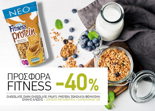 Fitness Δημητριακά -40%, Ψωμί Τοστ Καραμολέγκος  -40%, Κατεψυγμένα Προϊόντα -25% και πολλές ακόμη super Προσφορές με Δωρεάν Μεταφορικά!