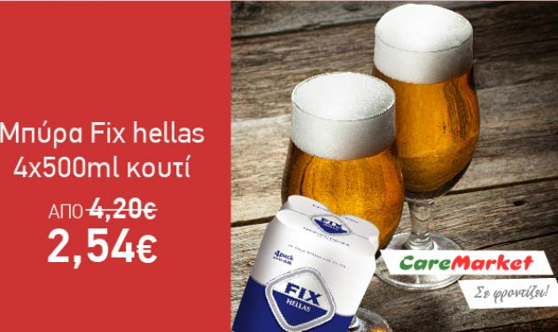 Δροσερές Προσφορές Caremarket! Μπύρα Fix Hellas 4x500ml μόνο 2,54€!