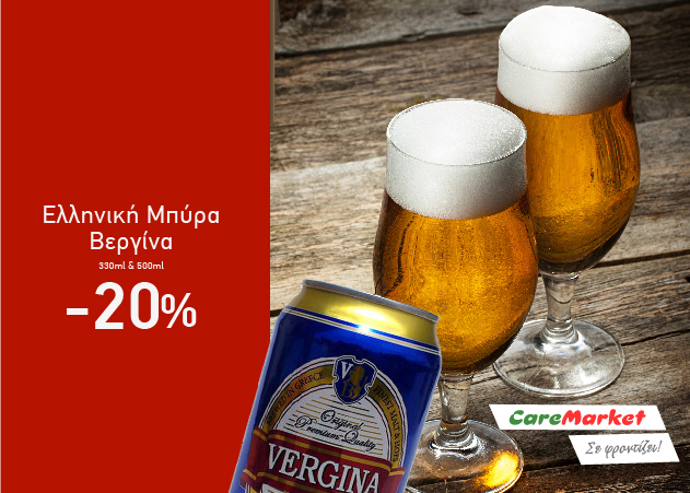 Super Προσφορές Caremarket! Ελληνική Μπύρα Βεργίνα  -20%!