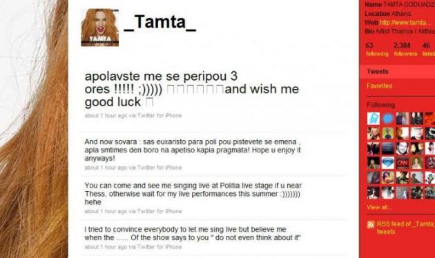 Τάμτα: «Δεν με άφησαν να τραγουδήσω live»! | tlife.gr