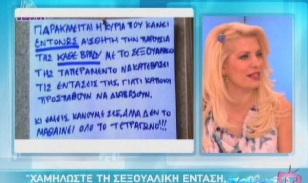 Στην γειτονιά της Ελένης η κυρία με το σεξουαλικό ταπεραμέντο!   tlife.gr