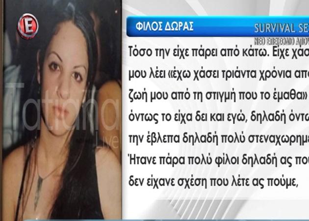 Ληστεία ή προσωπικές διαφορές το κίνητρο της δολοφονίας της 32χρονης Δώρας μέσα στο Β' Νεκροταφείο; Τι λέει φίλος της στην Tatiana Live | tlife.gr