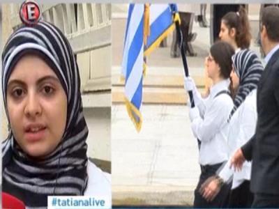 Η μαθήτρια με τη μαντήλα που τράβηξε τα βλέμματα στην παρέλαση