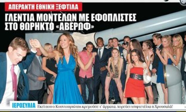 Το επικριτικό δημοσίευμα για Χρουσαλά και Πατίτσα! | tlife.gr
