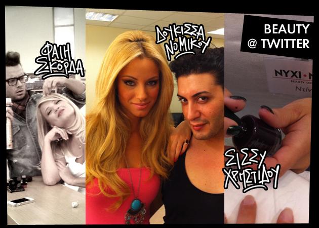 Οι beauty στιγμές των διασήμων στο Twitter! Κάνε κλικ εδώ! | tlife.gr