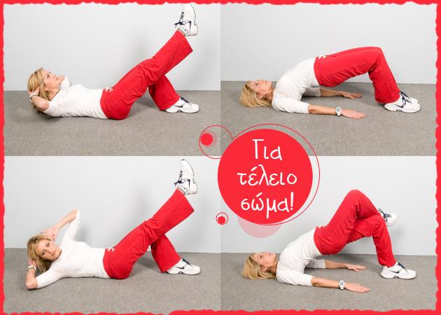 ΚΟΙΛΙΑ ΚΑΙ ΓΛΟΥΤΟΙ! Ένα στοχευμένο πρόγραμμα γυμναστικής στα δυο αυτά σημεία… 20′ αρκούν! | tlife.gr