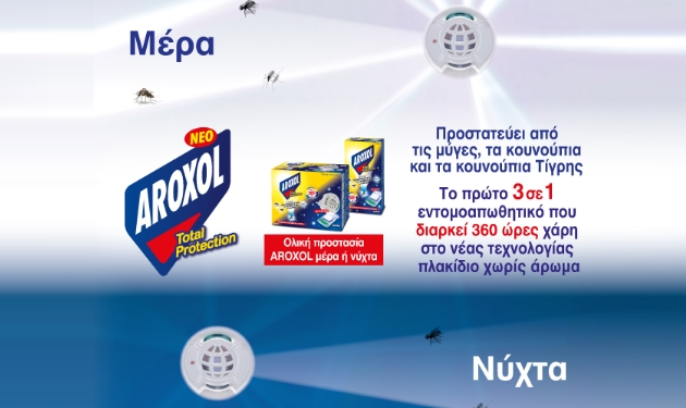 Nέα καινοτομία AROXOL Total Protection! | tlife.gr