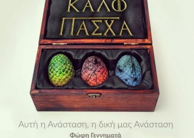 Η Φώφη Γεννηματά είναι η Daenerys of House Targaryen του Game of Thrones; | tlife.gr