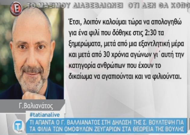 Γρηγόρης Βαλλιανάτος: Η σκληρή απάντηση στην Βούλτεψη για το φιλί στο θεωρείο της Βουλής! | tlife.gr