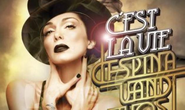 Σήμερα κυκλοφόρησε το ολοκαίνουριο CD της Δέσποινας! | tlife.gr