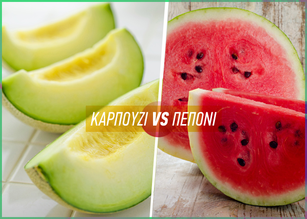 Καρπούζι & Πεπόνι: Τα πιο δημοφιλή φρούτα της εποχής και πως βοηθούν στο αδυνάτισμα