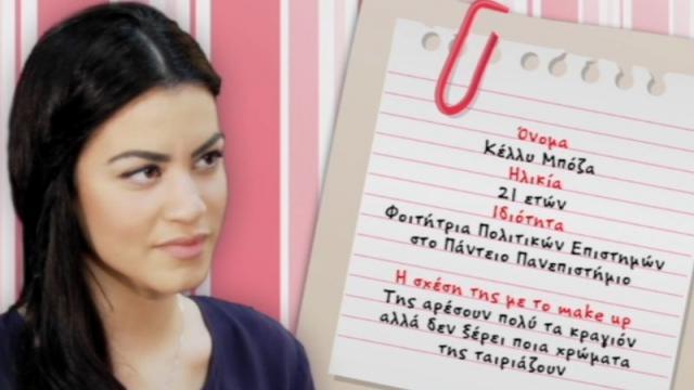 Beauty School επεισόδιο νούμερο 4