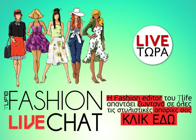 Tο  πρώτο live fashion chat του Tlife είναι τώρα σε εξέλιξη! | tlife.gr