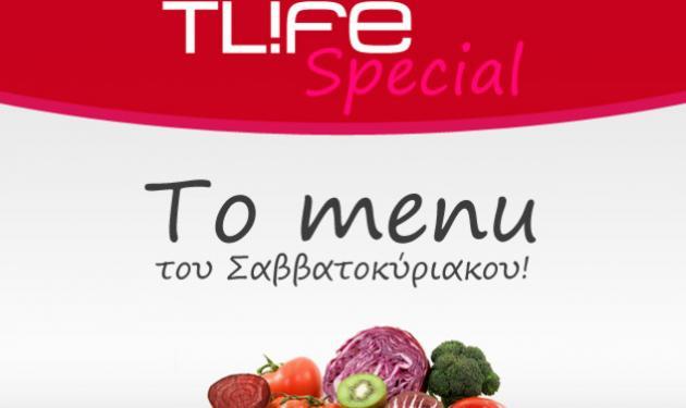 Οι προτάσεις του TLIFE για το φαγητό του Σαββατοκύριακου!